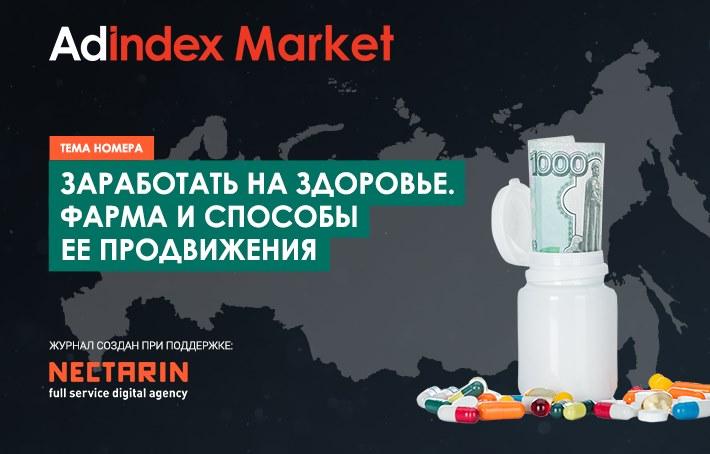 Журнал AdIndex Market №6 | Фармацевтика