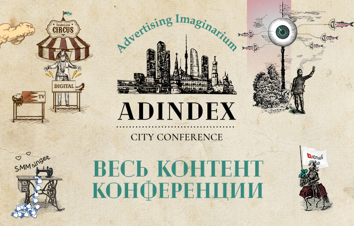 Весь контент AdIndex City Conference 2019