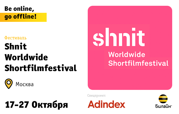 Shnit Worldwide Shortfilmfestival
