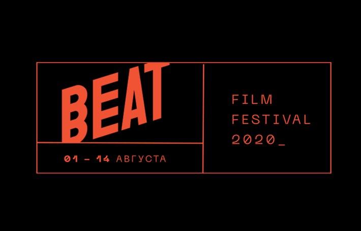 Коммуна рэперов и бунтарское поколение Греты: обзор фильмов Beat Film Festival