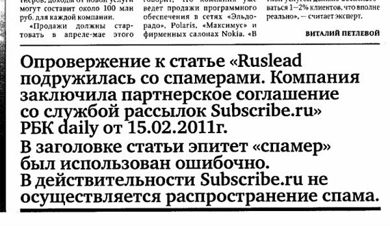 &quote;РБК daily&quote; больше не считает Subscribe.ru спамерами