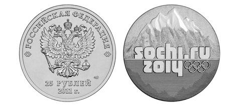 Монета Сочи 2014 25 руб - Кунцевская.
