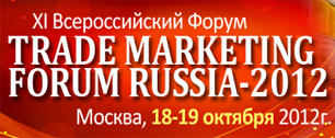XI Всероссийский Форум «Trade Marketing Russia 2012»