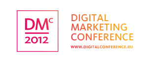 Digital Marketing Conference 2012. Пост-релиз
