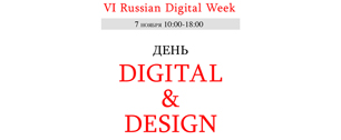День «digital & design» на VI Russian Digital Week