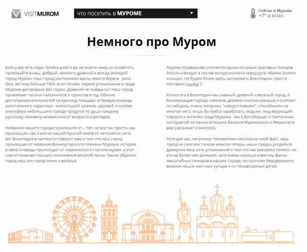 Сайт VisitMurom залег на дно в Брюгге