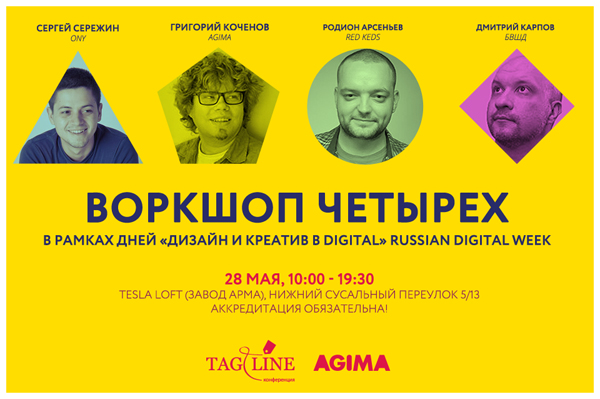«Воркшоп четырех» для креативных и арт-директоров, 28 мая на VII Russian Digital Week