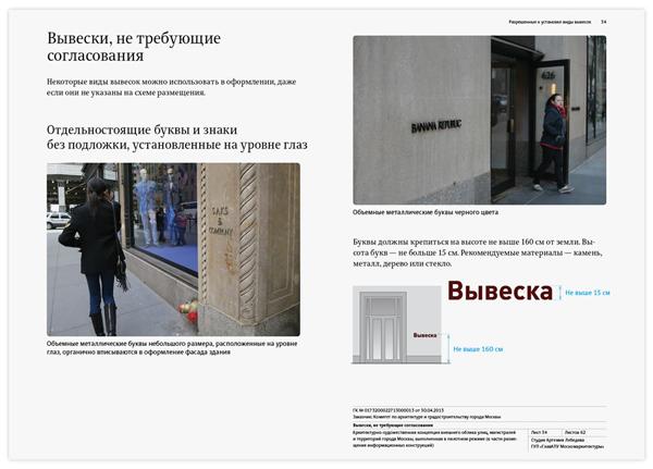 Артемий Лебедев призвал вывески Москвы к порядку