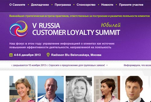 V юбилейный Customer Loyalty Summit Russia