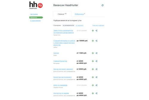 Компания HeadHunter разместила приложение в соцсетях для поиска работы