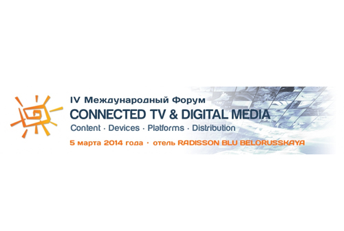 Четвертый Международный Форум «CONNECTED TV & DIGITAL MEDIA. Content, Devices, Platforms, Distribution»