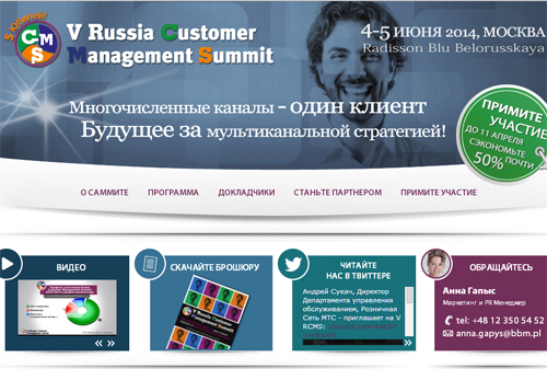 5-й юбилейный Russia Customer Management Summit