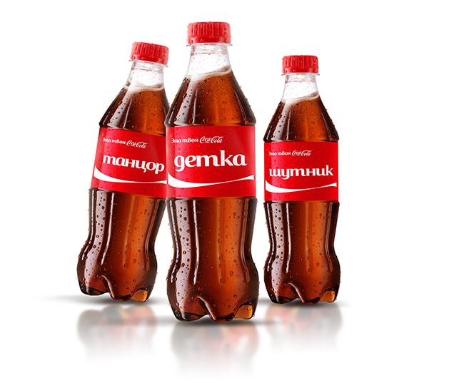 Бутылки кока колы с именами кока кола факты