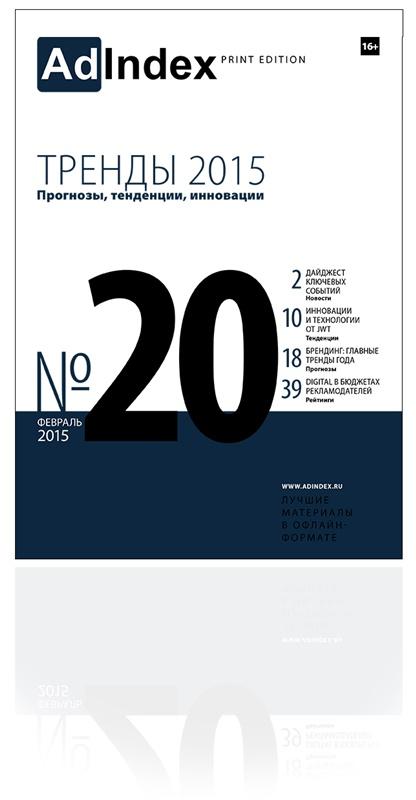 Главные рекламные тренды 2015 года в новом номере AdIndex Print Edition
