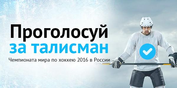 Пользователи Рунета выберут талисман чемпионата мира по хоккею - 2016