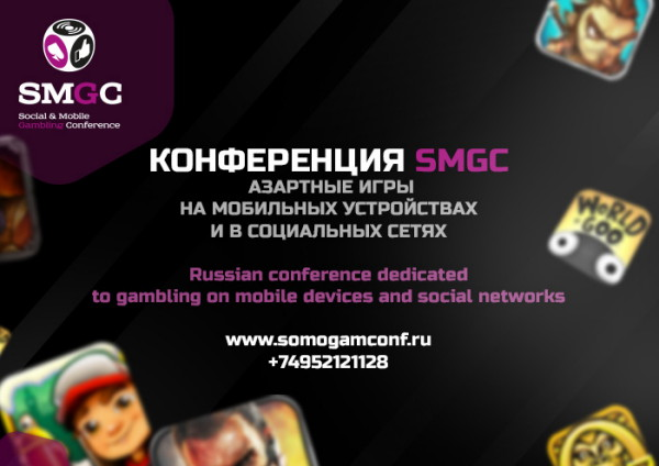 До Social & Mobile Gambling Conference осталась неделя