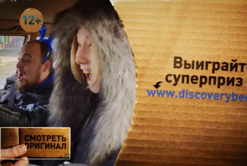 Deltaplan и Discovery Channel:  «Отшведили» по полной