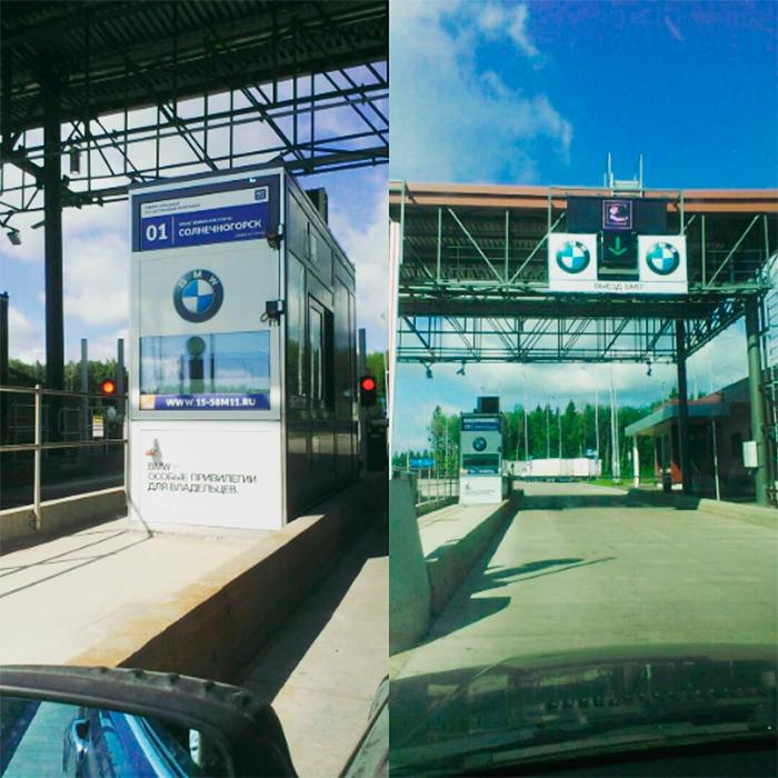 BMW оплатила владельцам марки проезд по платной дороге до Солнечногорска