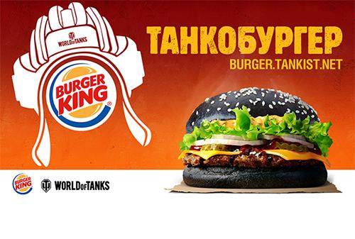 бургер кинг бонус коды вот 2016