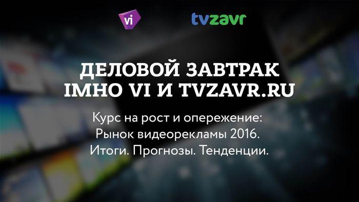 Рынок видеорекламы в Рунете в 2016 году вырастет на 18%