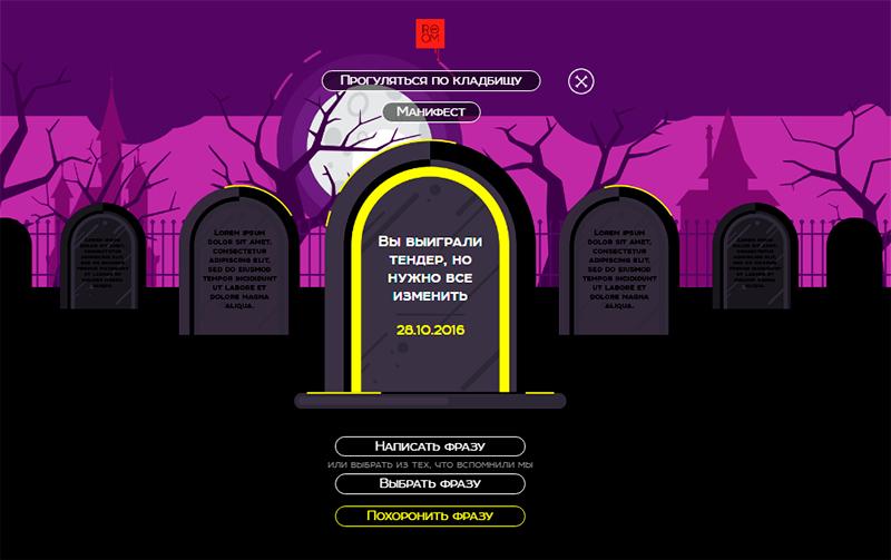 В Рунете заработало рекламное digital-кладбище