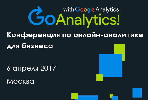 6 апреля – Конференция по онлайн-аналитике для бизнеса Go Analytics! 2017