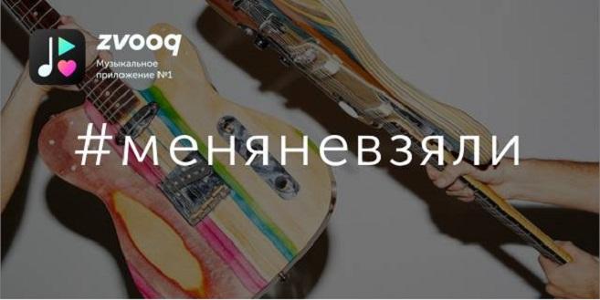 Как бренды использовали флешмоб #меняневзяли