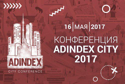 16 мая – AdIndex City Conference