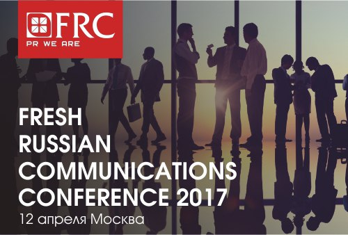 12 апреля — программа Fresh Russian Communications Conference 2017