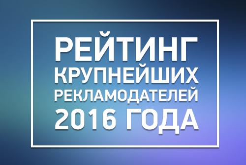 528e70d4e6dd Рейтинг крупнейших рекламодателей России по итогам 2016 года  «Истина  где-то рядом»