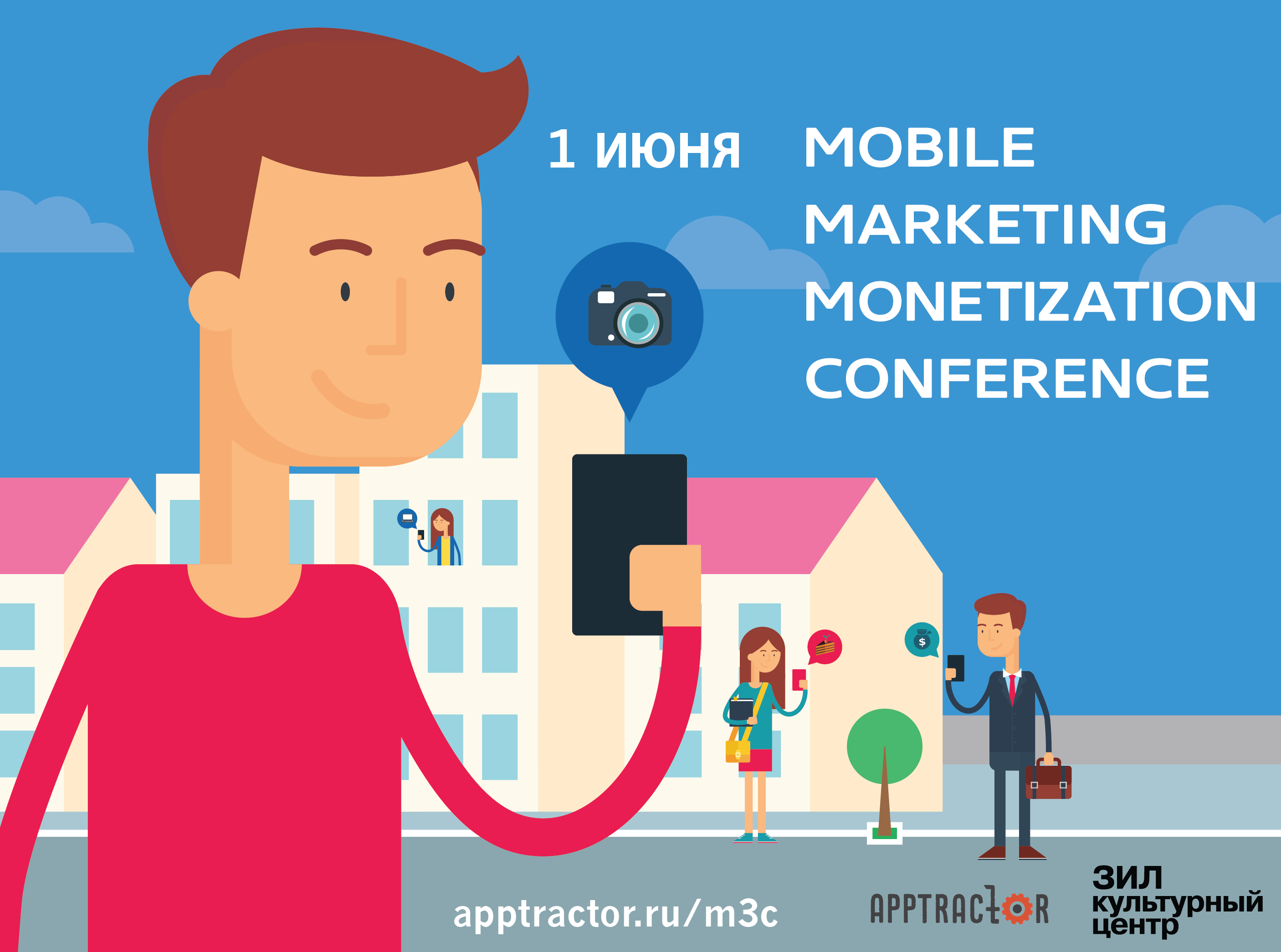 1 июня — Mobile Marketing & Monetization Conference