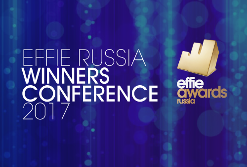 Effie Russia Winners Conference пройдет 31 мая