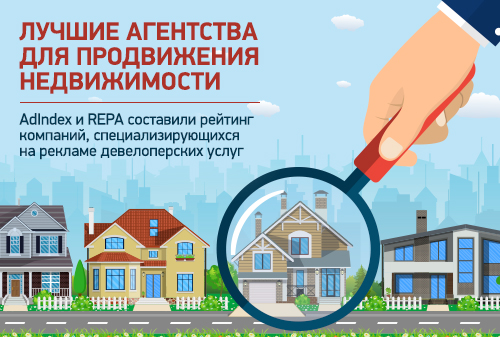 Рейтинг агентств по коммерческой недвижимости в москве покупка коммерческой недвижимости иваново