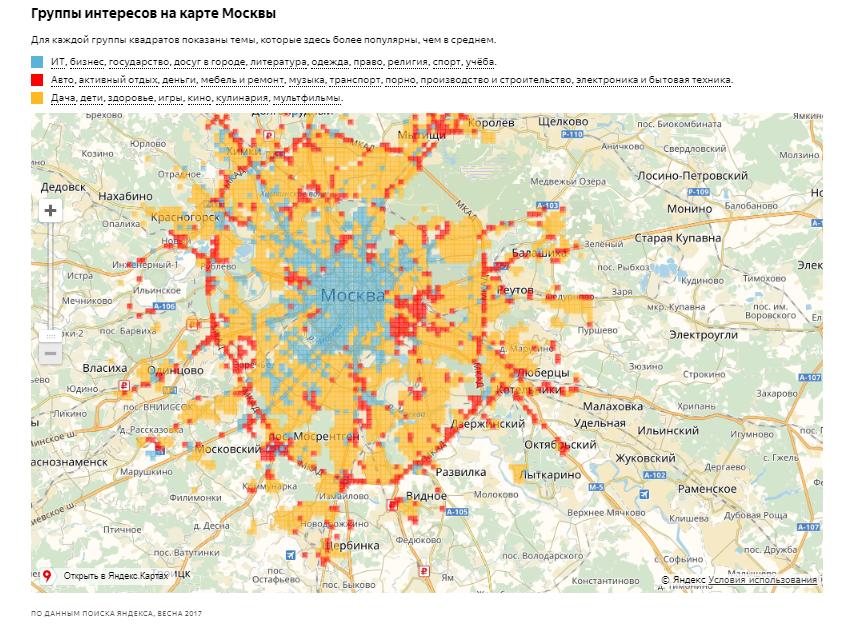 «Яндекс» выяснил, что чаще всего ищут в интернете в разных районах Москвы
