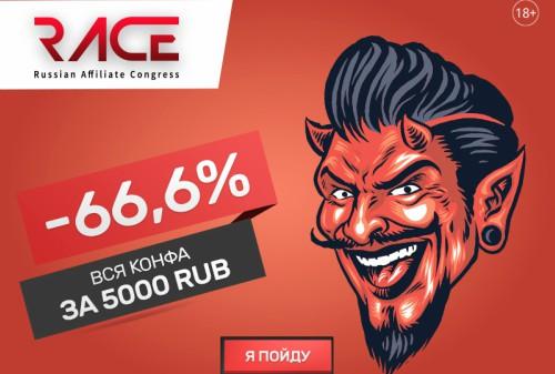 5+ причин сходить на Russian Affiliate Congress 2017