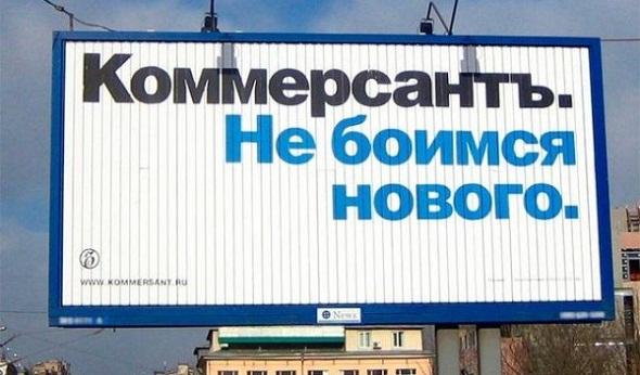 Унасдлинные.ру – новый рекламный слоган ИД «Коммерсантъ»