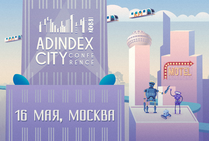 16 мая стартует AdIndex City Conference 2018