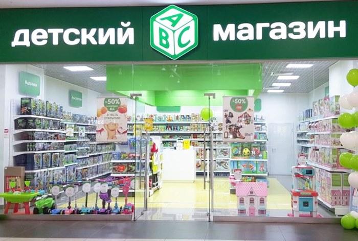 Детский мир» открыл первый магазин под брендом ABC - Adindex.ru 66269c61169