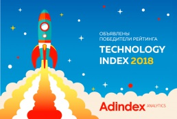 Рейтинг Technology Index 2018: главные инструменты в digital-коммуникациях