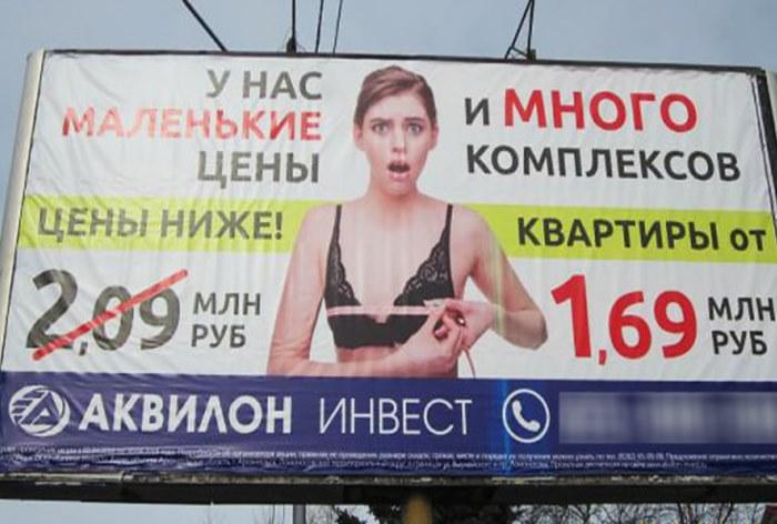 Рекламные ролики сексистской рекламы