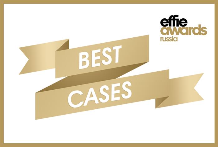 Лучшие кейсы Effie Awards e805363f46a