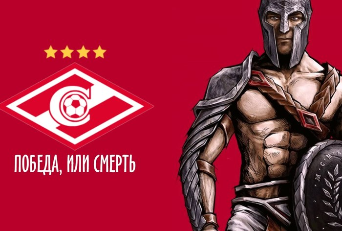 Картинки по запросу фото фк Спартак М