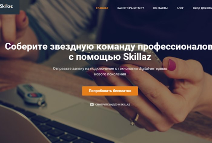 HeadHunter инвестировала в сервис для автоматизации рекрутинга Skillaz