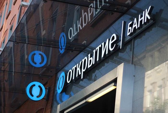 Банк Открытие — полная информация о банке Открытие, контакты, финансовые продукты 73
