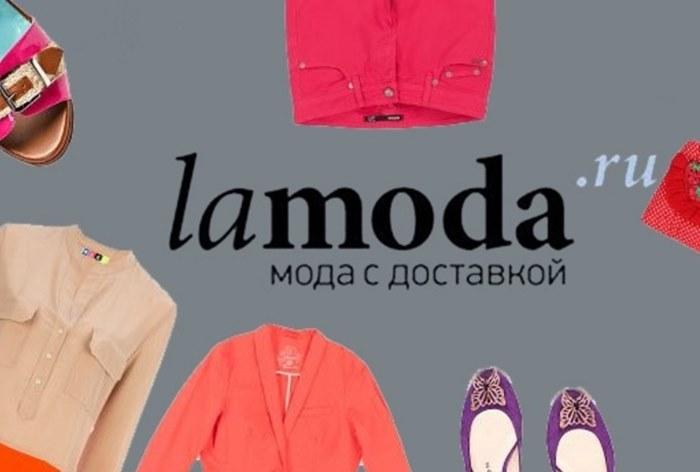 31f8678a6c73a Онлайн-ритейлер Lamoda замедлил темпы роста - Adindex.ru