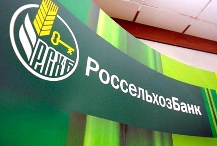 россельхозбанк подать заявку на кредит онлайн тв