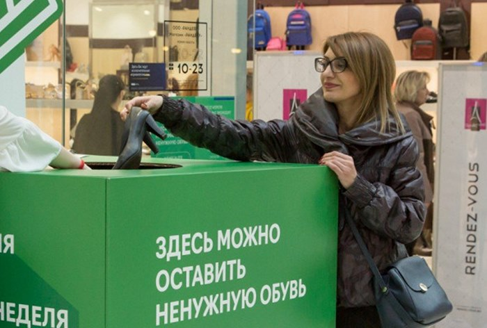 959183932 Магазины Rendez-vous примут старую обувь на переработку - Adindex.ru