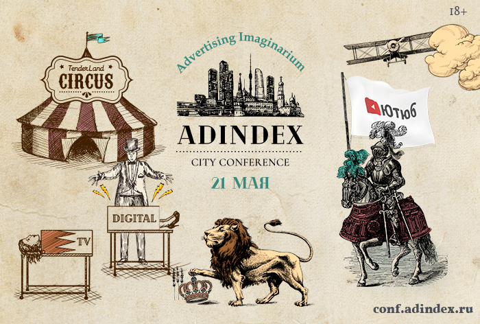 AdIndex City Conference 2019. Как это было