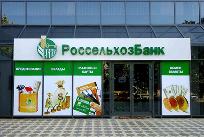 нс банк онлайн вход в личный кабинет