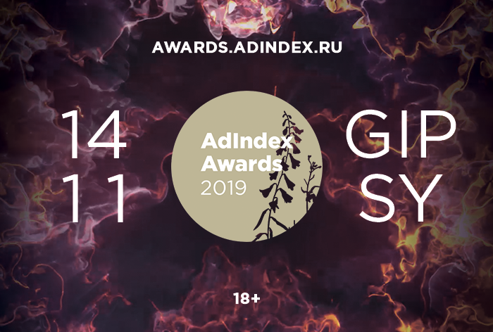 Весь цвет digital на AdIndex Awards 2019